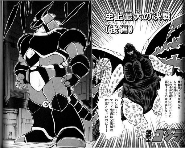 File:Kodansya - Machine G and King Godzilla.png