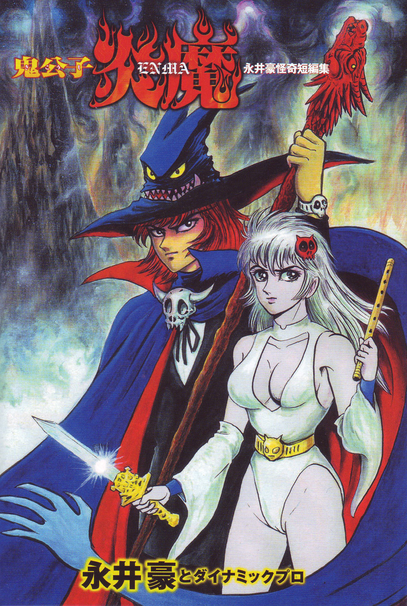 Cutie Honey: The Classic Collection by Go Nagai: New