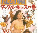 Harenchi Gakuen (filme 1970)