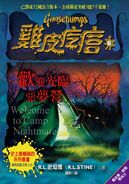 Welcometocampnightmare-chinese
