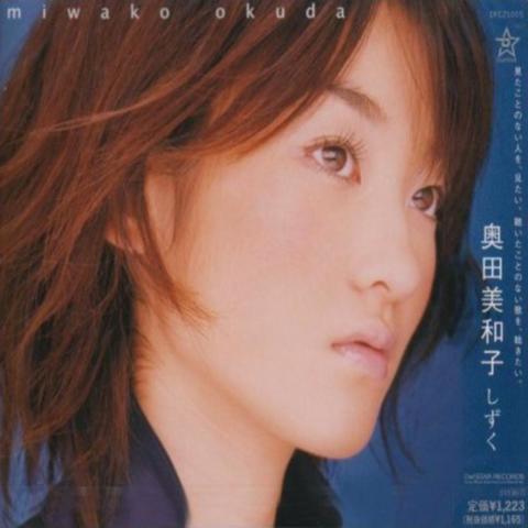 File:Miwako Okuda - Shizuku.png