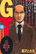 GTO-volume 10 cover