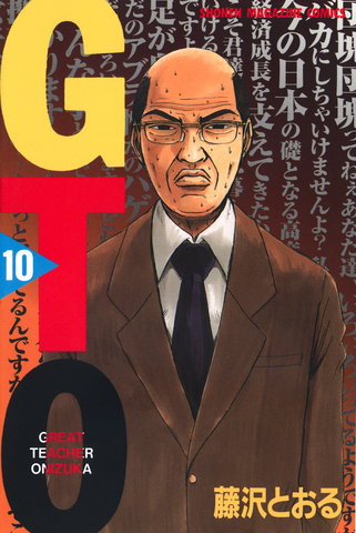 File:GTO-volume 10 cover.png