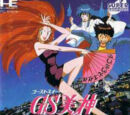 Ghost Sweeper Mikami (PC Engine)