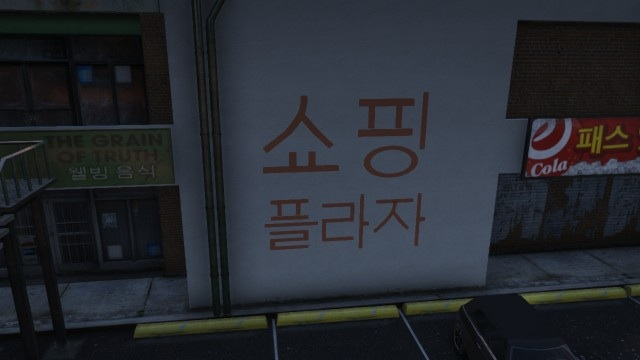 File:LSStripMall-GTAV-sign.jpg