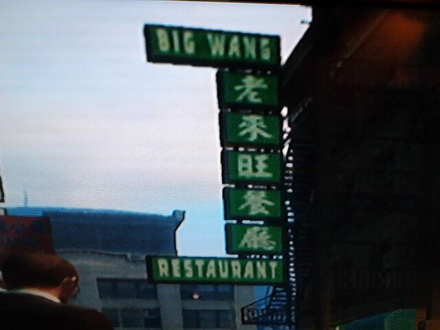 File:BigWang-GTAIV.jpg