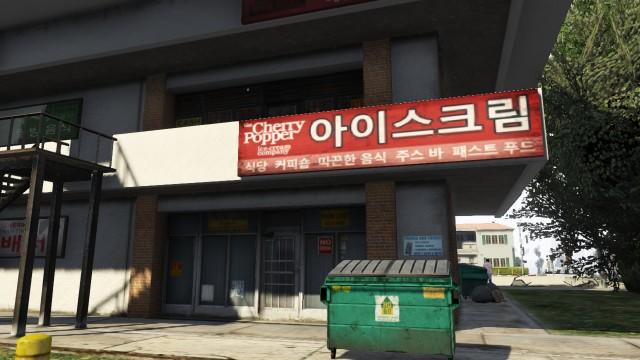 File:Cherry-popper-korean-plaza-gtav.jpg