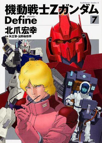 File:Mobile Suit Gundam Z Define Vol. 7.jpg