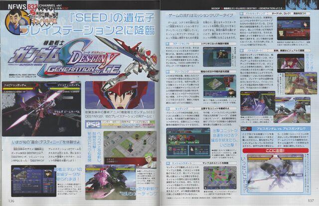 File:Destinygame5ec.jpg