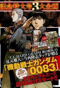 File:Mobile Suit Gundam 0083 Stardust Memory (Manga 2).jpg