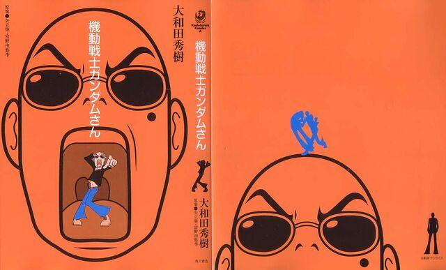 File:Gundam Sousei cover.jpg
