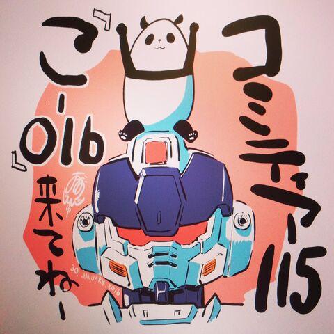 File:Junji Ohno 133.jpg