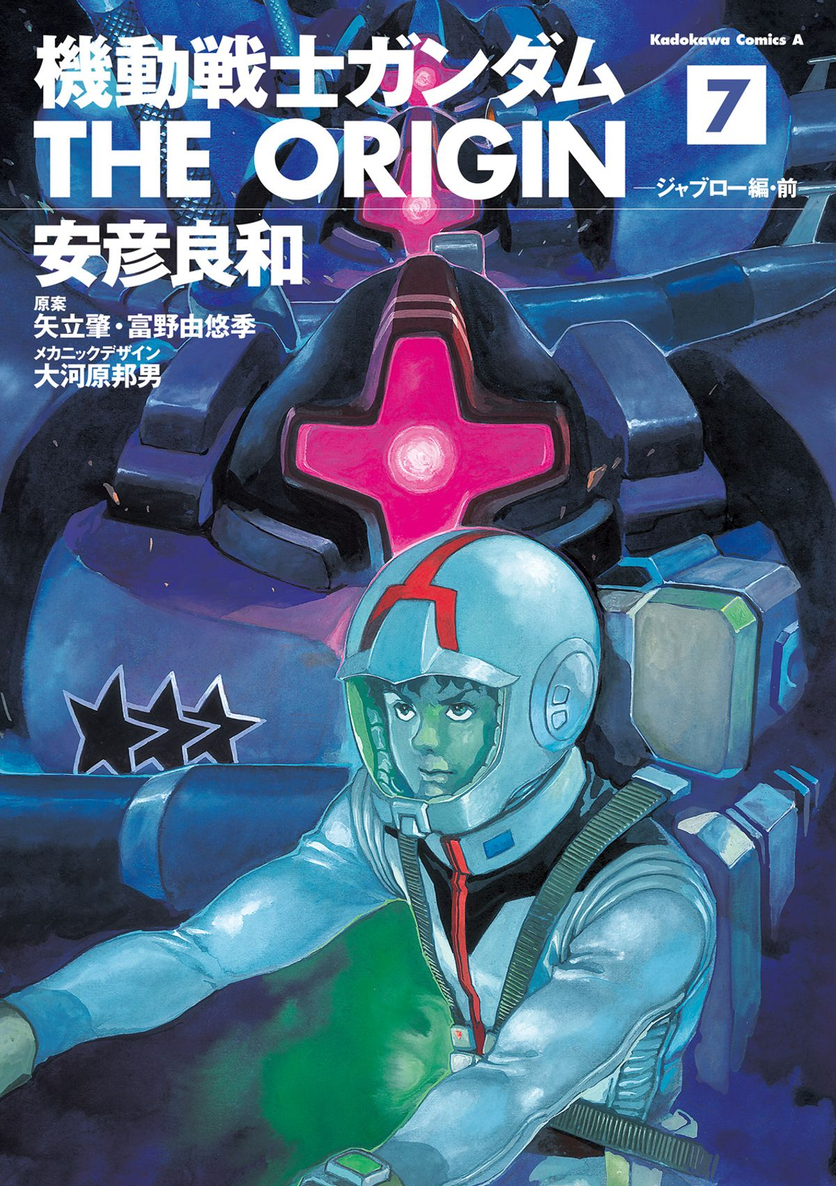 File:Mobile-suit-gundam-the-origin-7.jpg