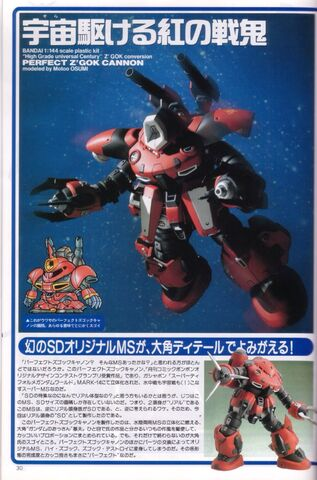 File:Perfect Z'gok Cannon.jpg