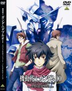 MSG00 SpecialEdition1 - DVD Cover
