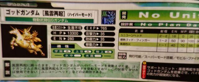 File:God Gundam Fuunsaiki Hyper Mode.jpg