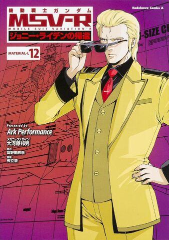 File:MSV-R The Return of Johnny Ridden Vol.12.jpg