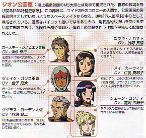 File:Gaijinbutai.JPG