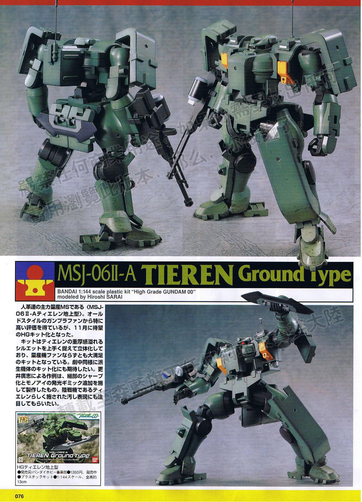 MSJ-06II-A Tieren Ground Type - The Gundam Wiki - Wikia