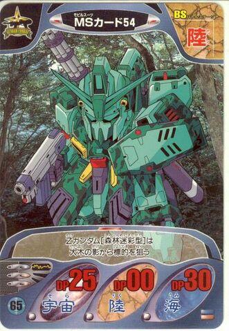 File:Gundam Combat 24.jpeg