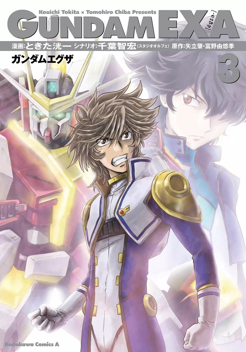 File:Gundam EXA Vol.3.jpg