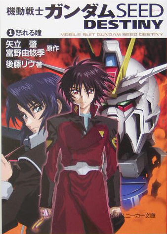 File:Mobile Suit Gundam SEED DESTINY (Novel)Vol.1.jpg