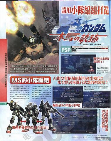 File:Mobile Suit Gundam The Path of the Trojan Horse7896.jpg