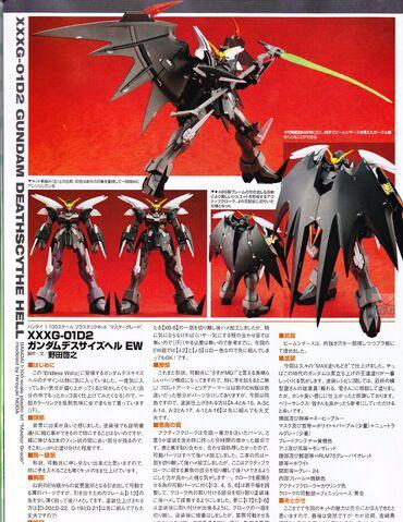 File:Gundam Deathscythe Hell EW 5.jpg