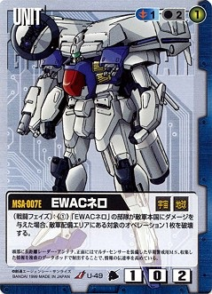 File:EWAC Nero Gundam War.jpg