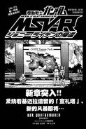 MSV-R Chapter 34