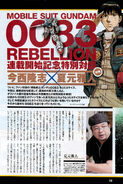 0083 Rebellion interview