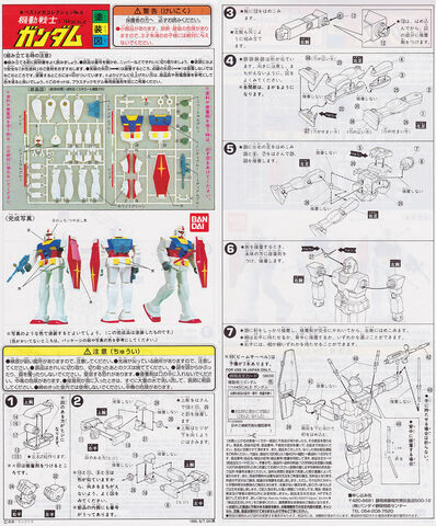 File:Original Gunpla Instructions.jpg
