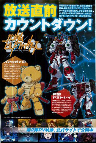 File:Gundam Build Fighters 001.jpg