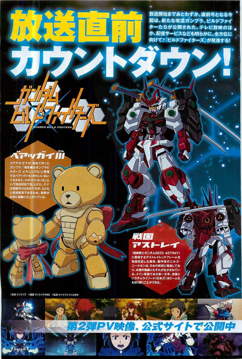 Gundam Build Fighters Logo Gundam Build Fighters 001