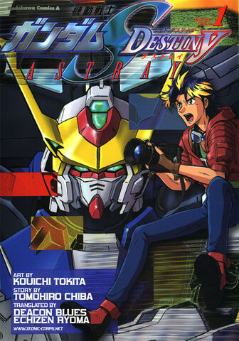 File:Destiny-astray-cover.jpg
