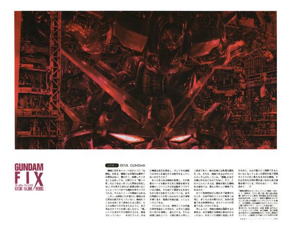 File:GundamFIX Scene3 DevilGundam.jpg