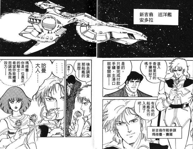 File:Mobile Suit Gundam ZZ (Manga)26.jpg