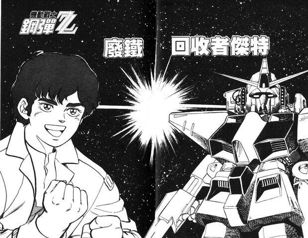File:Mobile Suit Gundam ZZ (Manga)004.jpg