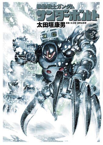 File:Mobile Suit Gundam Thunderbolt Vol.6.jpg