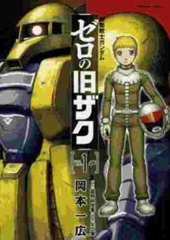 File:Mobile Suit Gundam Zero Old Zakus Vol.1.jpg