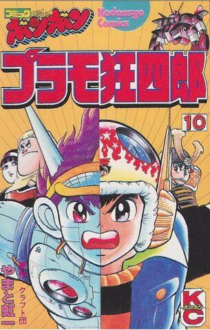 File:Plamo-Kyoshiro Original 10.jpg