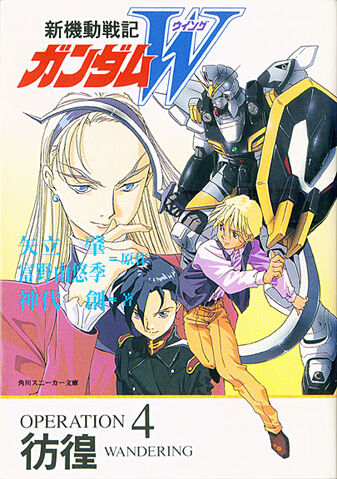 File:Gundam Wing (Novel) Vol 4.jpg