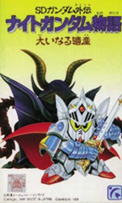 File:Kidou Senshi SD Gundam Gaiden.jpg