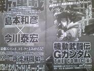 G Gundam the Comic