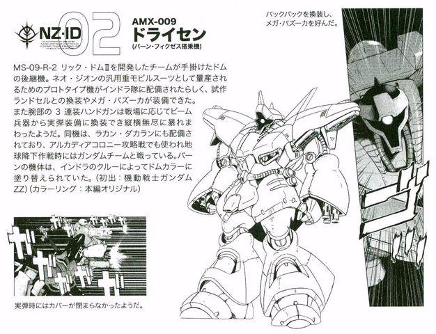 File:AMX-009 Dreissen Specs and Design.jpg