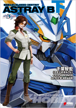 File:Mobile Suit Gundam SEED Destiny Astray B Novel Cover Vol.2.jpg.jpg