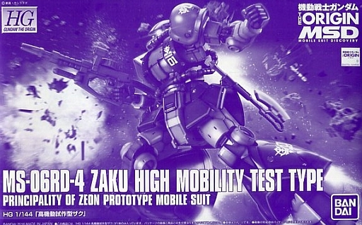 File:HG Zaku High Mobility Test Type.jpg