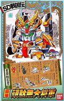 BB Senshi 046
