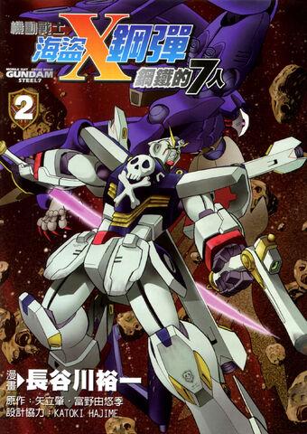 File:Mobile Suit Gundam Crossbone: Skull Heart 002.jpg