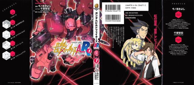 File:Gundam Build Fighters A-R Vol. 1 cover.jpg